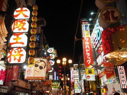 Osaka/Hiroshima, Japan